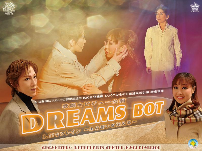『DREAMS BOT』再々々々…演