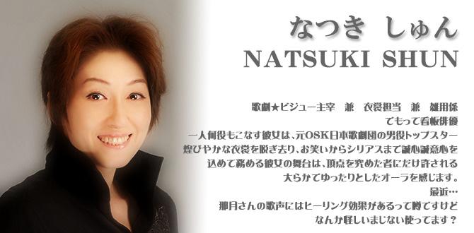 01c_natsuki