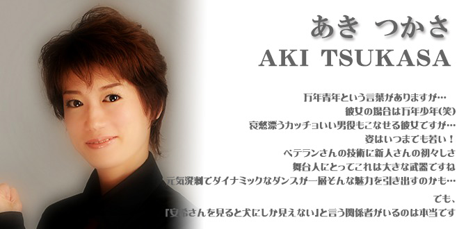 03c_aki