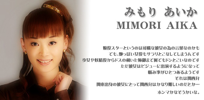 05c_mimori