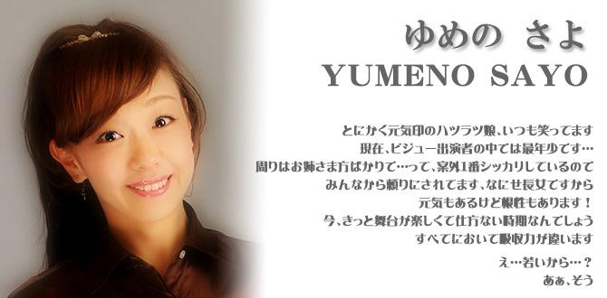 06c_yumeno