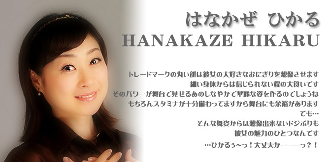 07c_hanakaze