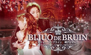 BIJOU DE BRUIN-Princess Secret Ver.-