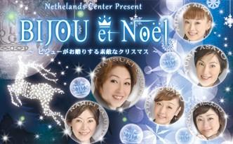 BIJOU et Noel