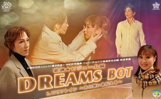 「DREAMS BOT リフレイン」1/25.26