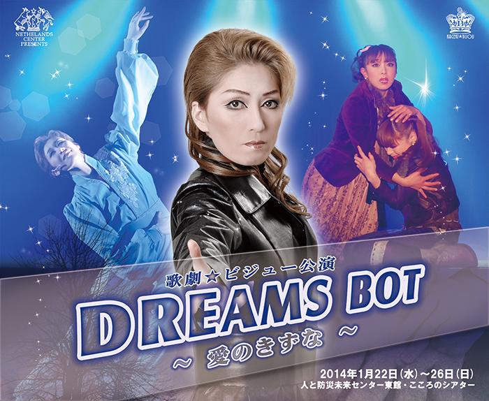 DREAMS BOT 〜愛のきずな〜